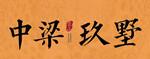 中梁·玖墅