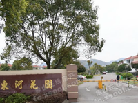 出售东河花园双排豪华别墅250平520万