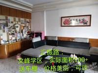 汇振路小区3室1厅1卫97平米91.8万住宅