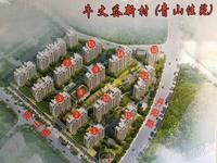 出售青山佳苑3室1厅1卫90平米96万住宅