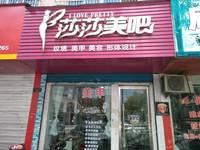 丹峰东路124号,美甲美容店转让