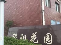 出售悦兰庭旁银阳花园实验学区3室2厅1卫82平米98万住宅