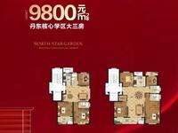 出售中北星园3室2厅2卫100平米102万住宅