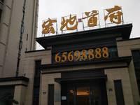 出售宏地 首府4室2厅2卫110平米160万住宅