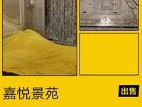 出售嘉悦景苑3室2厅2卫126平米163万住宅