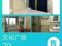 出售象山港文化广场2室2厅1卫72平米79万住宅