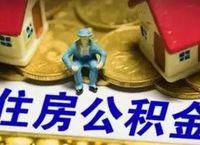 注意啦!象山县住房公积金贷款最高可贷额度将下调!