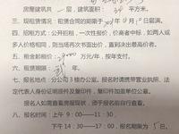 中国邮政集团有限公司浙江省象山县分公司出租店面若干